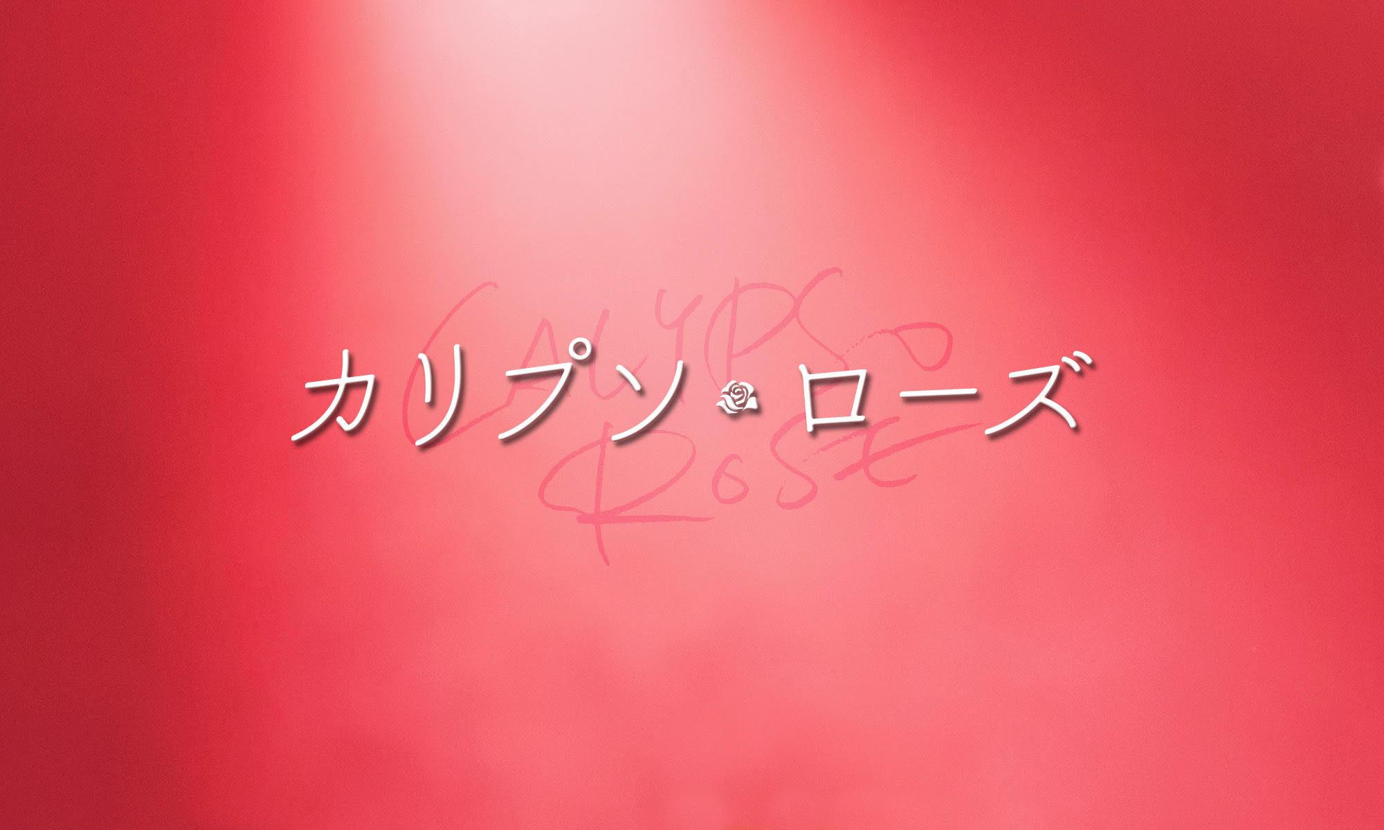映画『カリプソ・ローズ』公式サイト